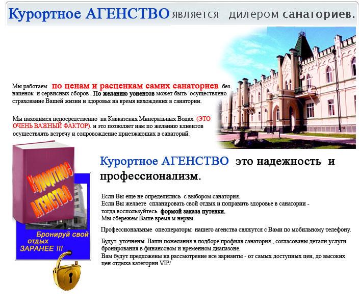 Санатории КМВ Ессентуки - фото курорта Ессентуки.