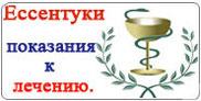 Ѕсанатории ЕссентукиЅ